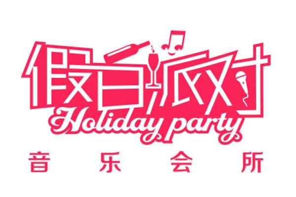 假日派对音乐会所