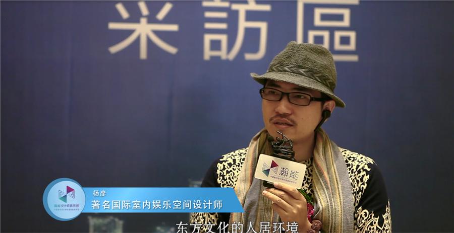 第二届粤港澳大湾区设计论坛记者对话365bet设计总监杨彦