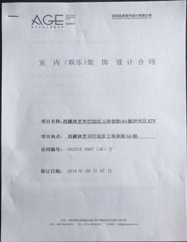 2018.9.7 成功签约西藏林芝量贩式KTV设计项目