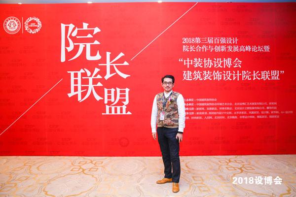 品彦设计创始人杨彦出席百强设计院长合作与创新发展高峰论坛