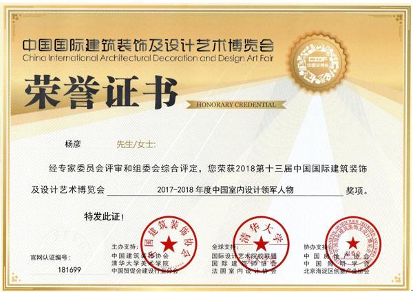 2017-2018 年度中国室内设计领军人物