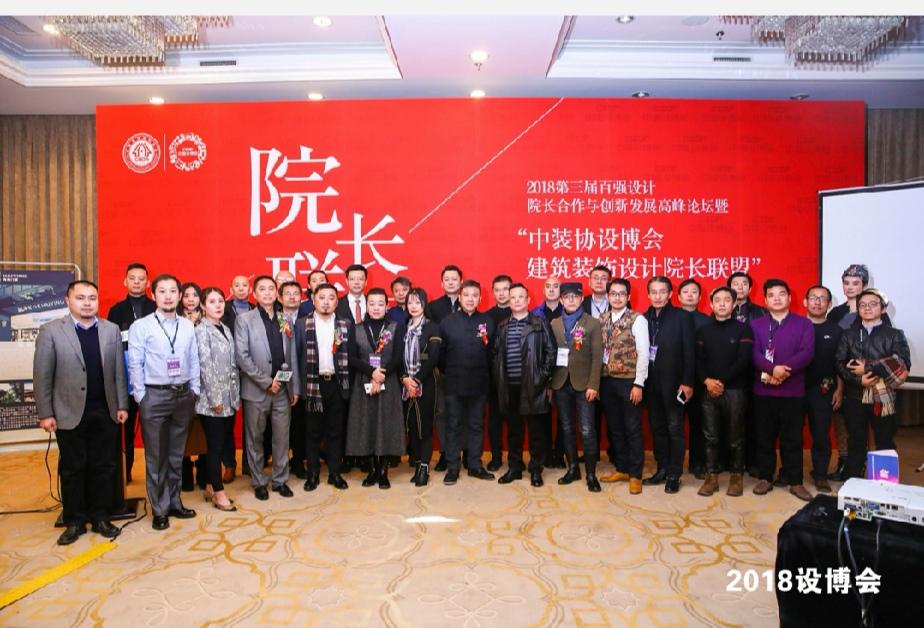 品彥設計創始人楊彥出席百強設計院長合作與創新發展高峰論壇