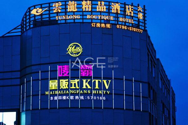 江西吉安唛霸量贩式KTV设计实景