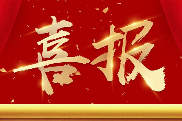 喜讯!热烈庆祝品彦KTV设计公司乔迁深圳OCT华侨城文化创意园
