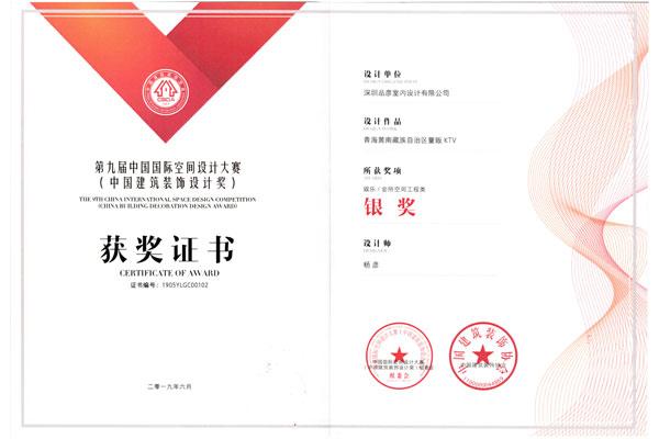 品彥設計榮獲第九屆中國國際空間設計大賽(中國建筑裝飾設計獎)銀獎
