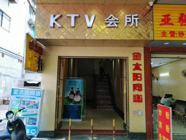 KTV装修设计